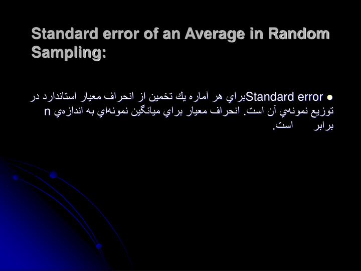 Standard error of an Average in Random Sampling: