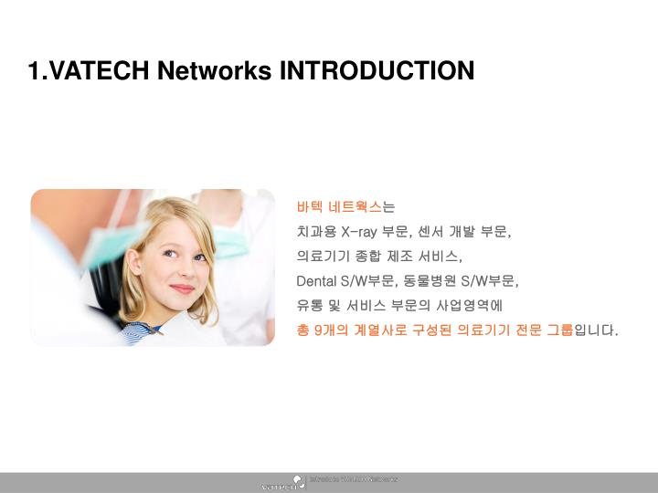 1.VATECH Networks INTRODUCTION
