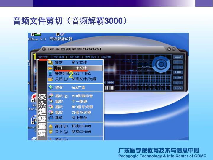 音频文件剪切(
