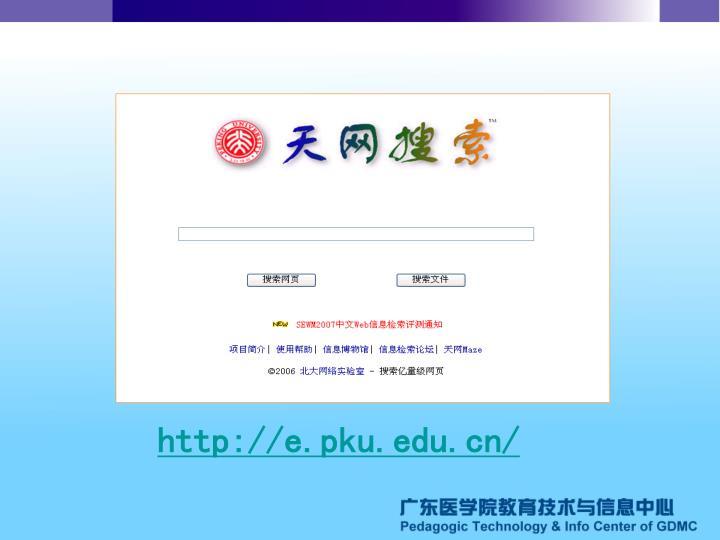 http://e.pku.edu.cn/