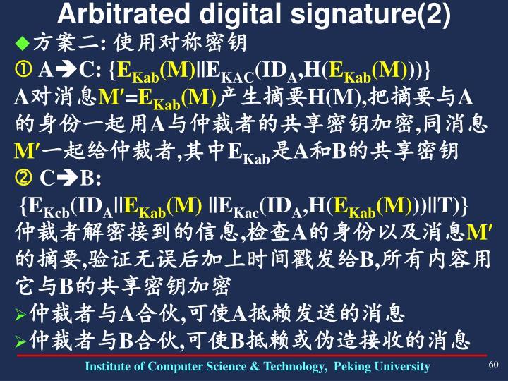 Arbitrated digital signature(2)