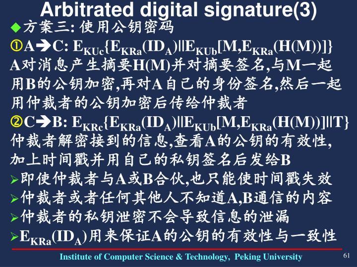 Arbitrated digital signature(3)