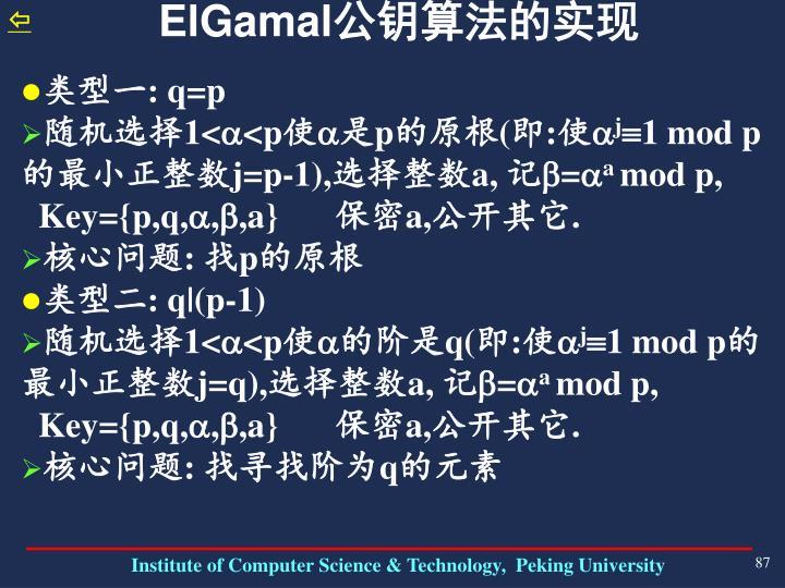 ElGamal