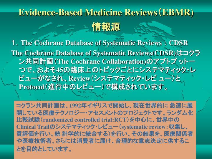Evidence based medicine reviews ebmr
