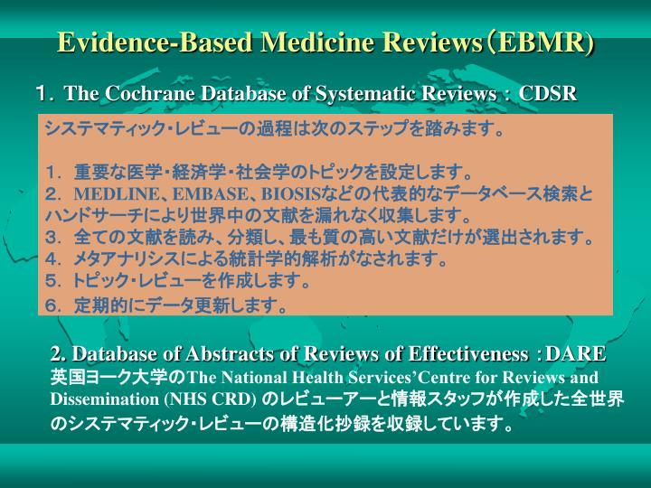 Evidence-Based Medicine Reviews(EBMR)