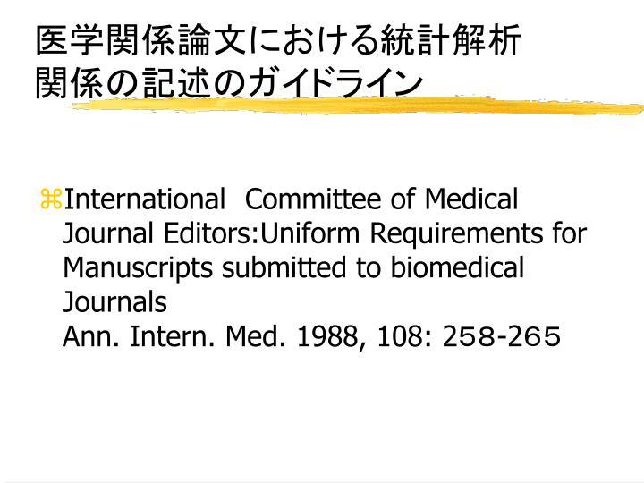 医学関係論文における統計解析