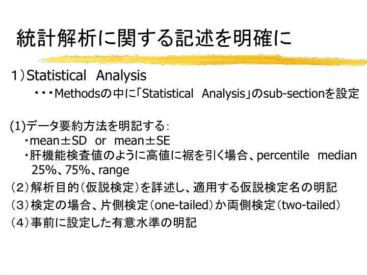 統計解析に関する記述を明確に