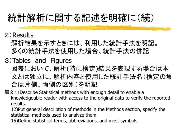 統計解析に関する記述を明確に(続)
