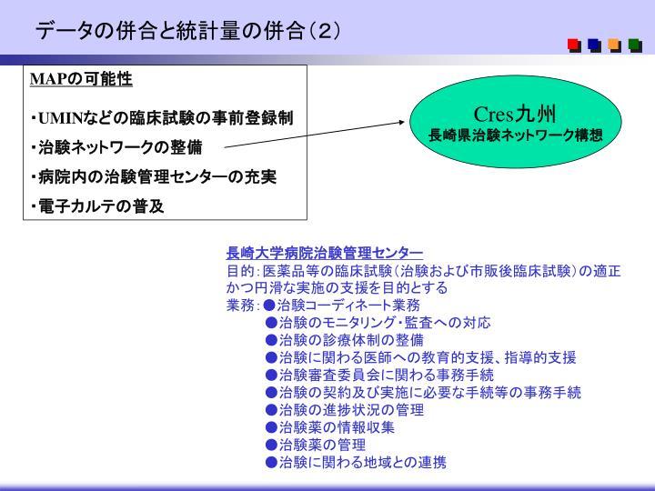 データの併合と統計量の併合(2)