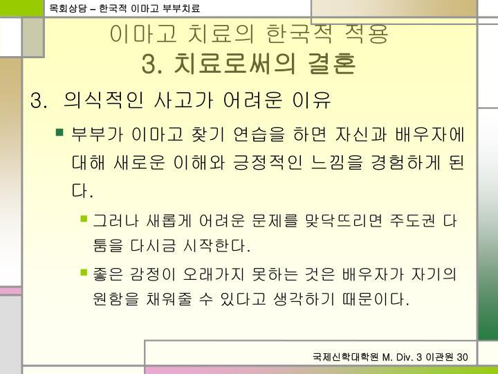 이마고 치료의 한국적 적용