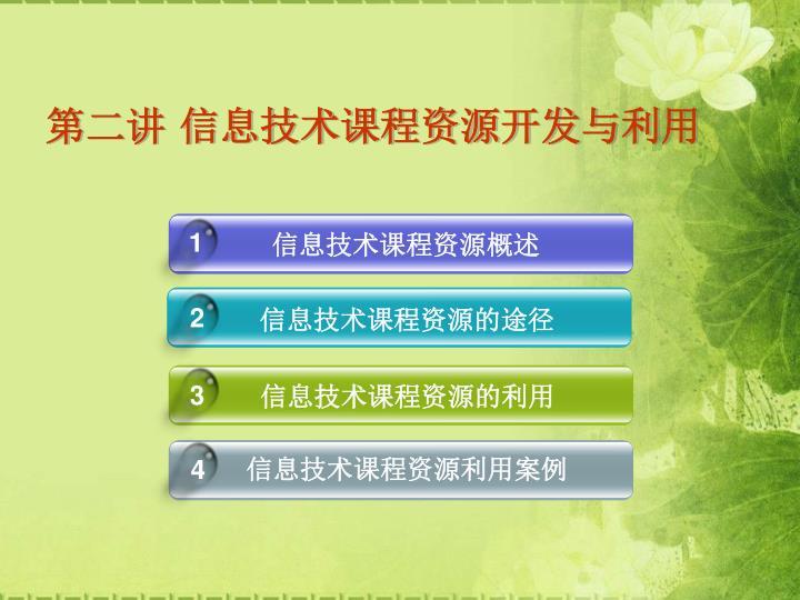 第二讲 信息技术课程资源开发与利用