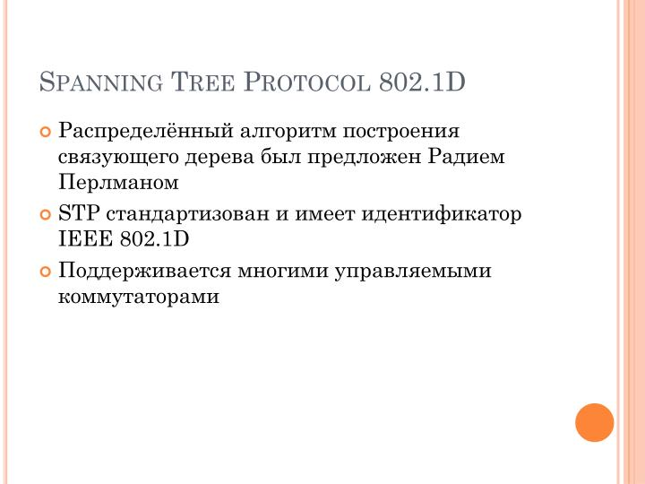 Spanning Tree Protocol 802.1D