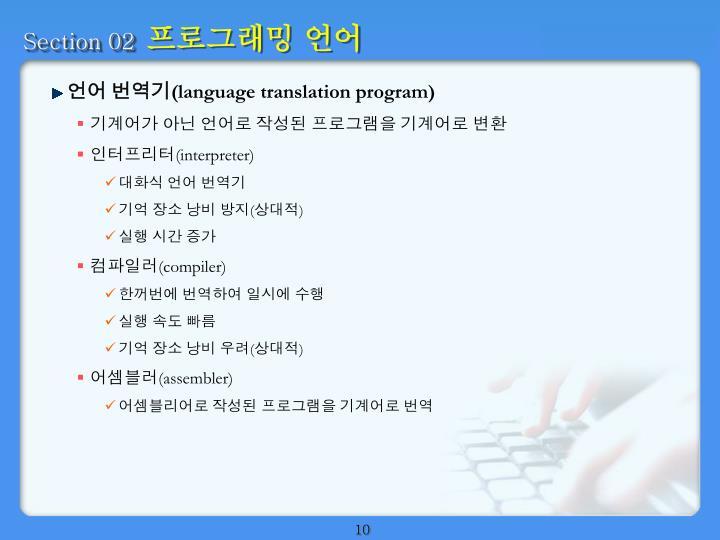 언어 번역기