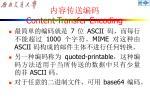 content transfer encoding