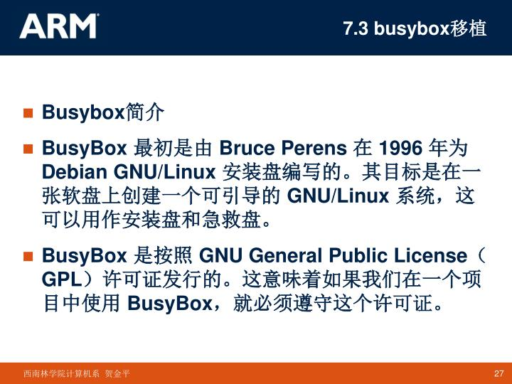 7.3 busybox