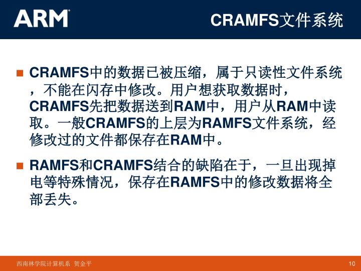 CRAMFS