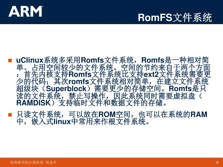 RomFS