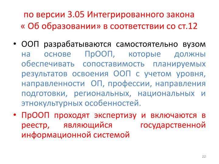 по версии 3.05 Интегрированного закона