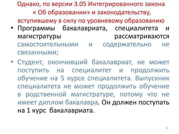 Однако, по версии 3.05 Интегрированного закона