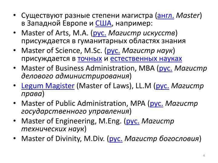 Существуют разные степени магистра (