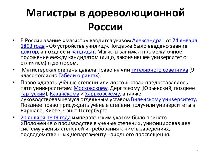 Магистры в дореволюционной России