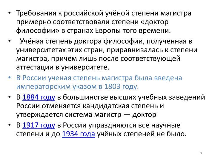 Требования к российской учёной степени магистра примерно соответствовали степени «доктор философии» в странах Европы того времени.