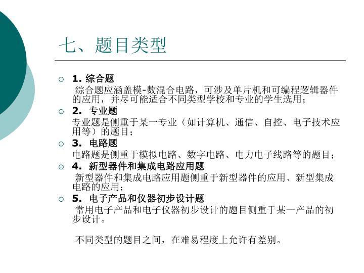 七、题目类型