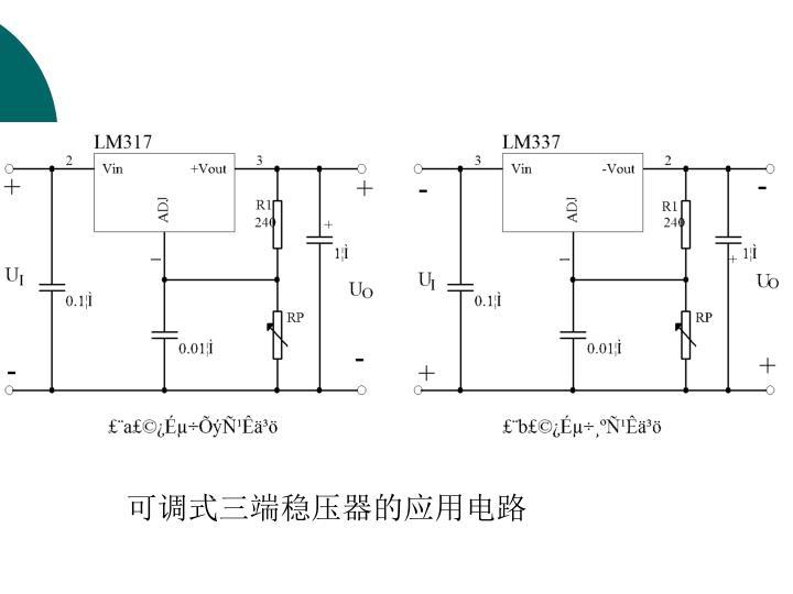 可调式三端稳压器的应用电路