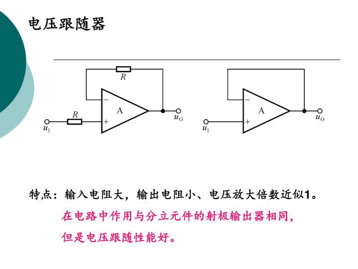 电压跟随器