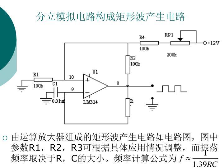 分立模拟电路构成矩形波产生电路