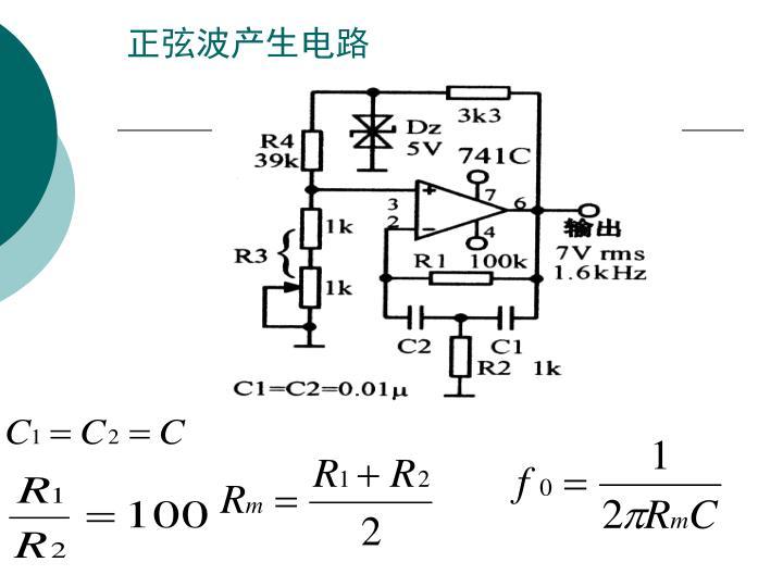 正弦波产生电路