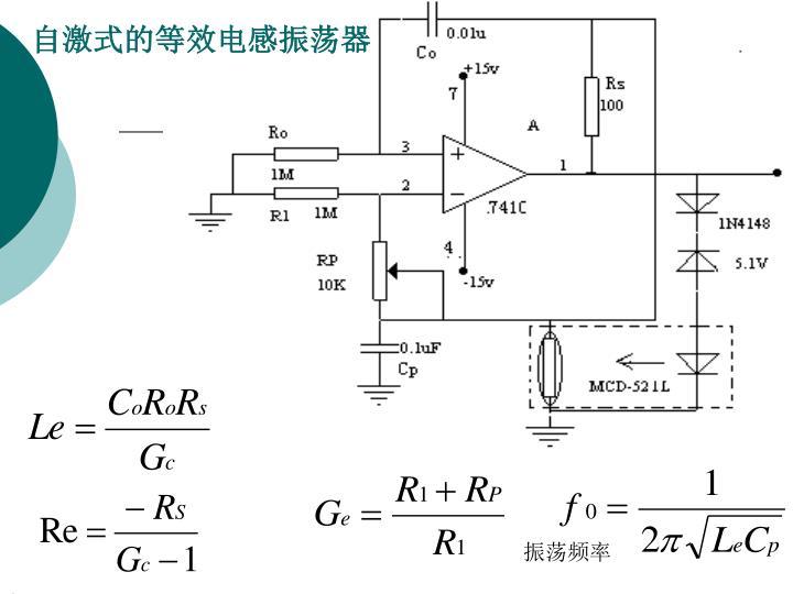 自激式的等效电感振荡器