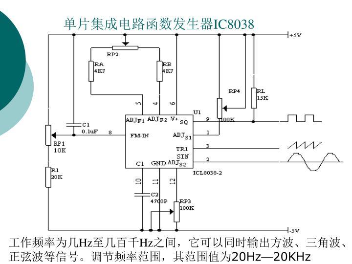 单片集成电路函数发生器