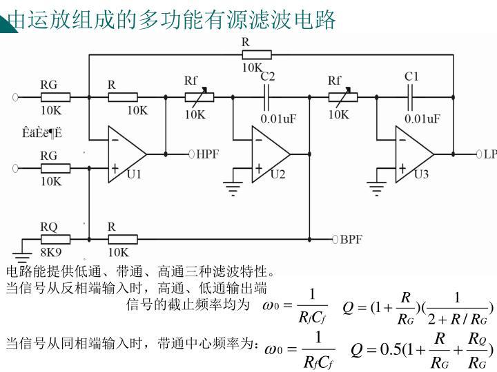 由运放组成的多功能有源滤波电路