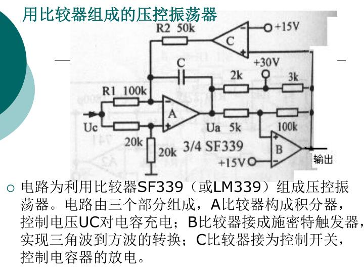 用比较器组成的压控振荡器