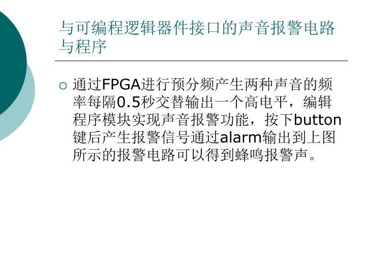 与可编程逻辑器件接口的声音报警电路与程序