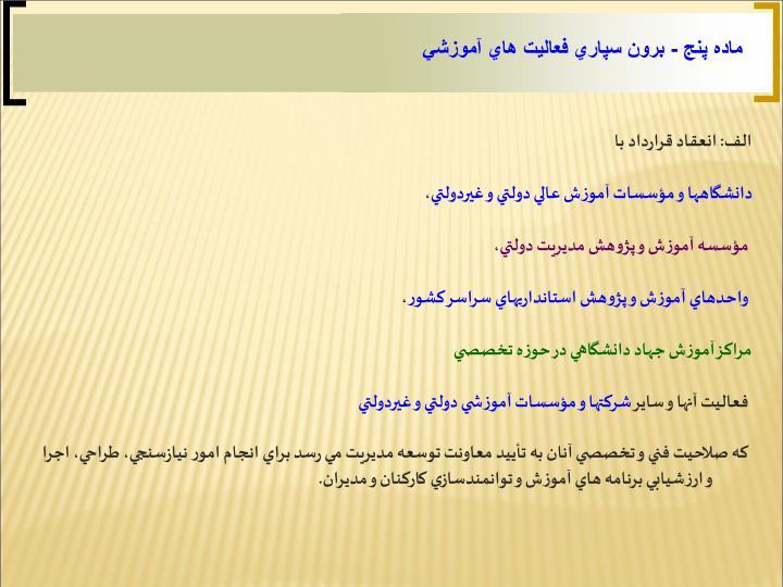 ماده پنج - برون سپاري فعاليت هاي آموزشي