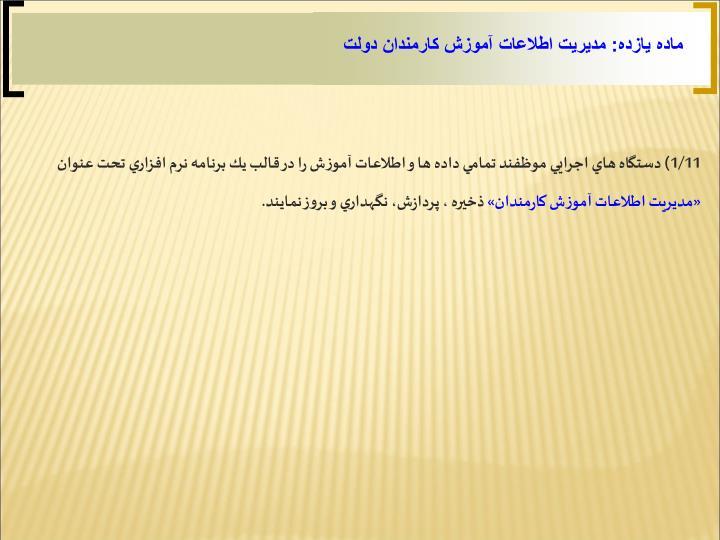 ماده يازده: مديريت اطلاعات آموزش كارمندان دولت