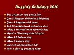 russia s holidays 2010