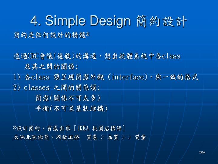 4. Simple Design