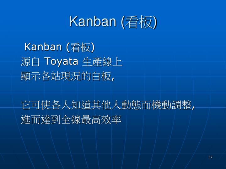 Kanban (