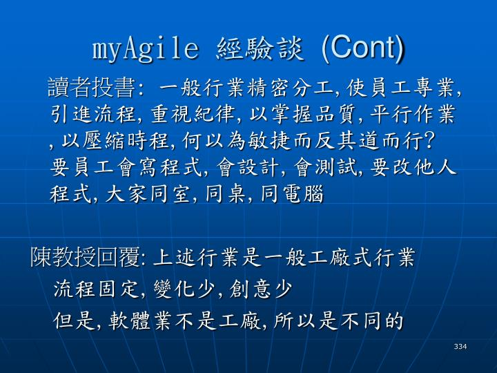 myAgile 經驗談