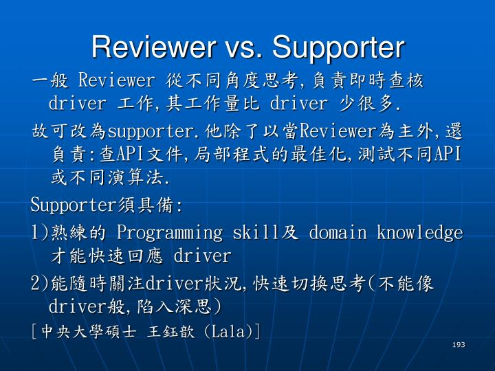 Reviewer vs. Supporter