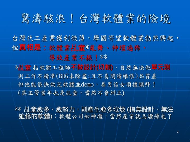 驚濤駭浪!台灣軟體業的險境