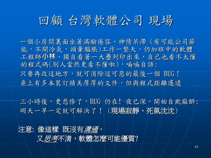 回顧 台灣軟體公司 現場