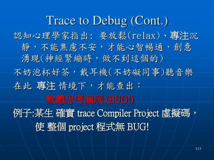 Trace to Debug (Cont.)