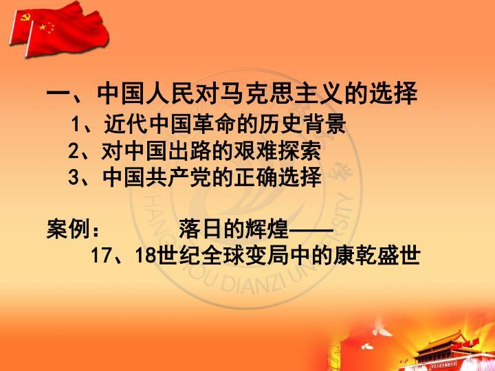 一、中国人民对马克思主义的选择
