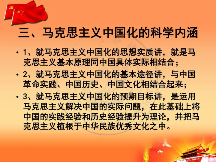 三、马克思主义中国化的科学内涵