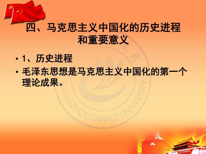 四、马克思主义中国化的历史进程
