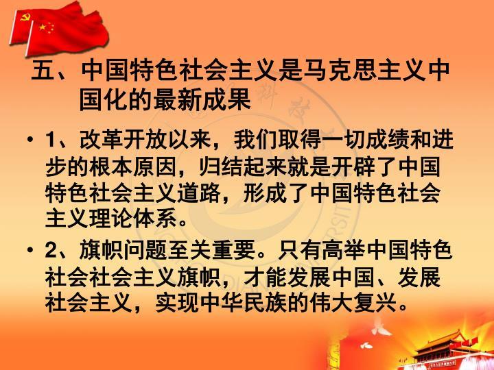 五、中国特色社会主义是马克思主义中